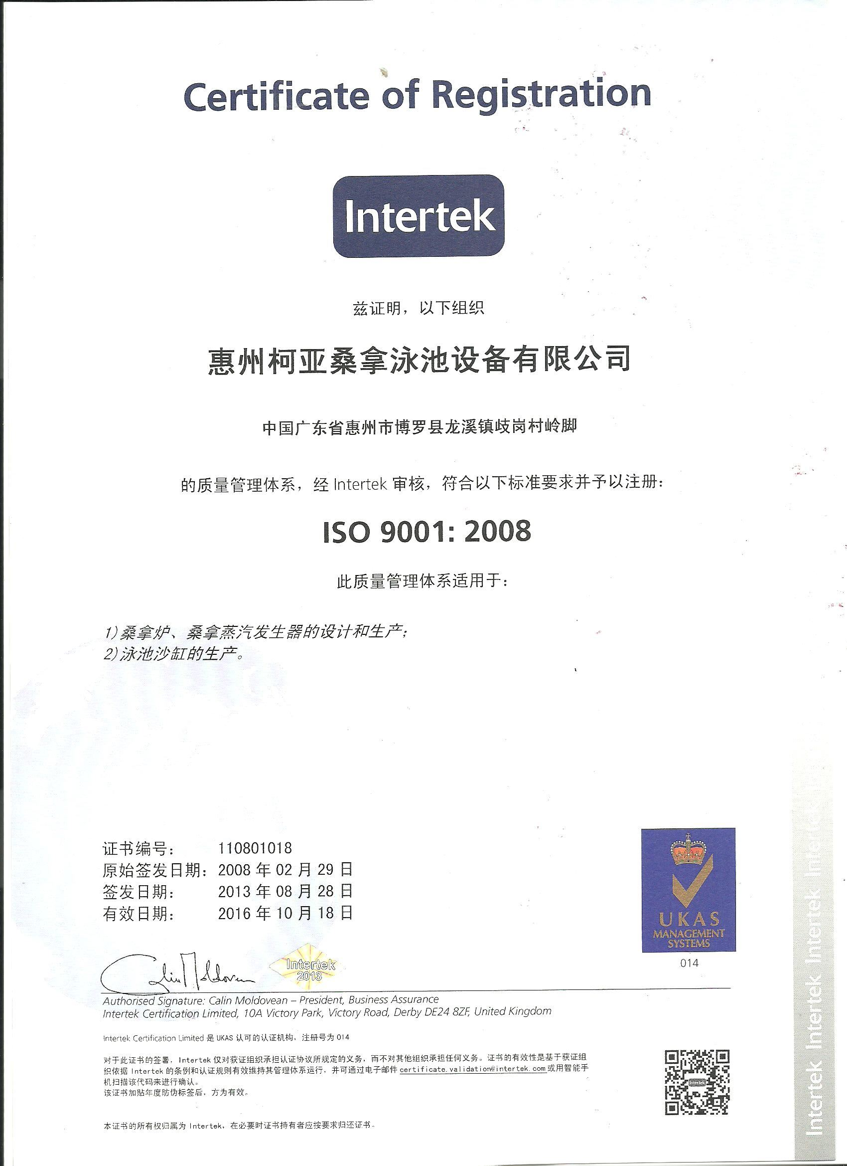 ISO9001:2008 质量管理体系要求(Quality management systems — Requirements )